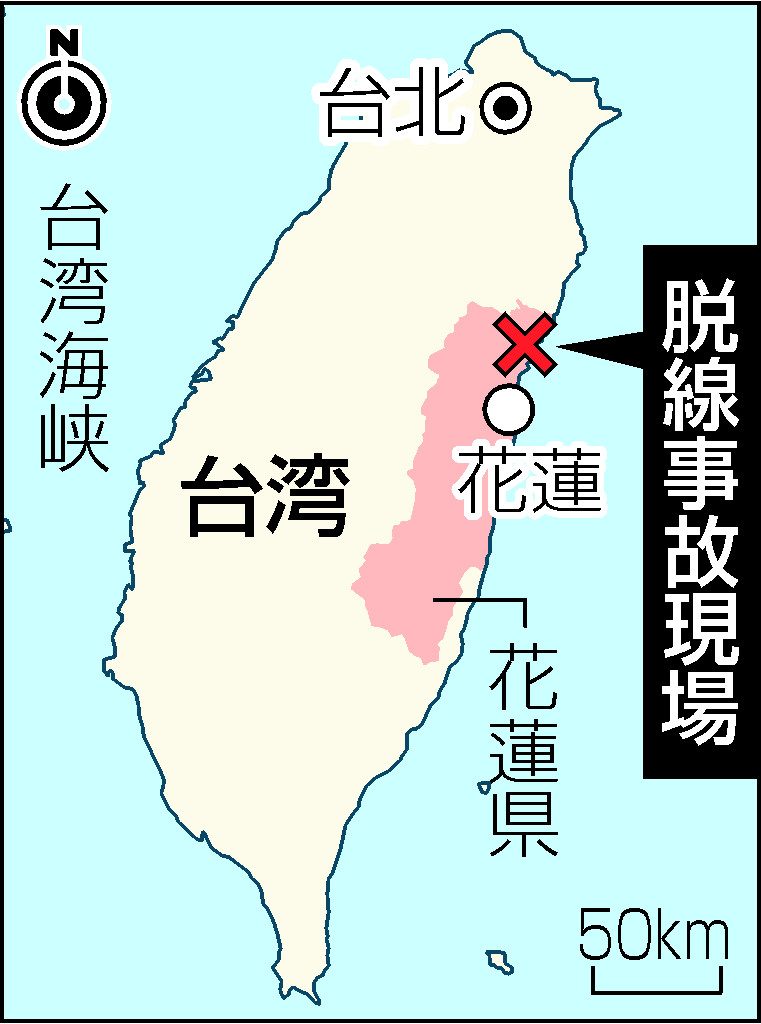 列車事故、政権の痛手に=捜査本格化―台湾