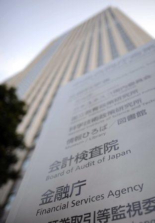 金融庁(EPA時事)
