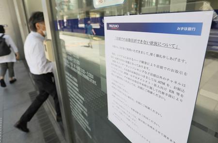 みずほ銀行のシステム障害で、全店舗窓口での取引ができない状態になっていることを伝える店頭の張り紙=8月20日午前、東京都中央区